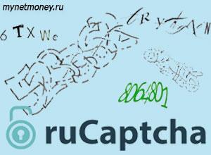 Rucaptcha - проект для заработка на капче