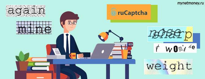 Подработка в проекте Рукапча