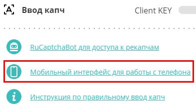 Мобильная версия сервиса Рукапча
