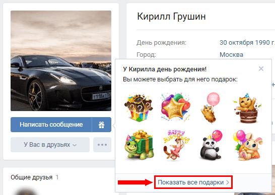 Выбор подарка Вконтакте