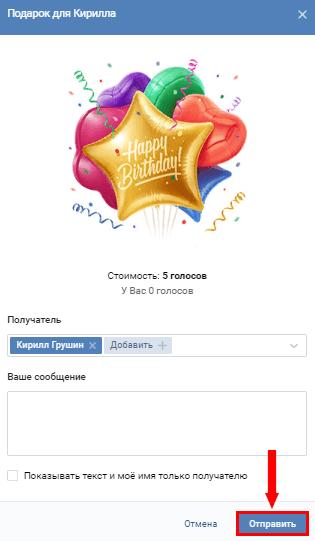 Отправление презента Вконтакте