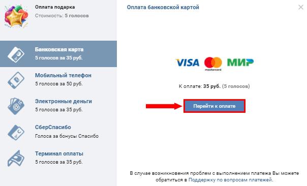 Оплата подарка в социальной сети Вконтакте