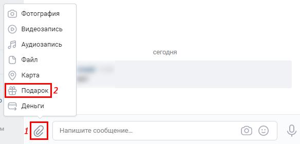 Отправление подарка через личные сообщения Вконтакте