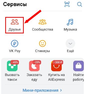 Процедура отправки сюрприза Вконтакте через телефон