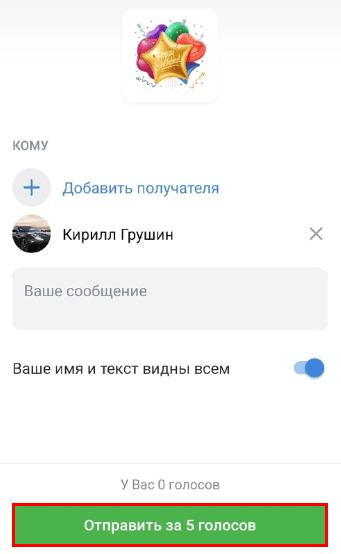 Настройки при отправлении подарка Vkontakte через телефон