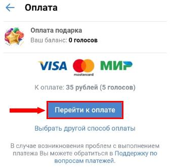 Оплата сюрприза Вконтакте через мобильный телефон