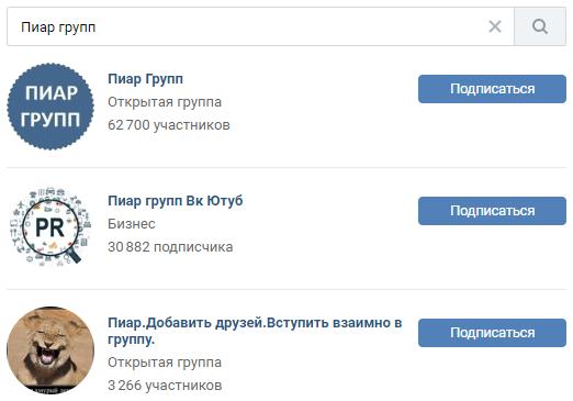 Пиар групп в социальной сети вконтакте