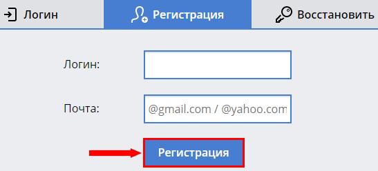 Прохождение регистрации на Kolotibablo