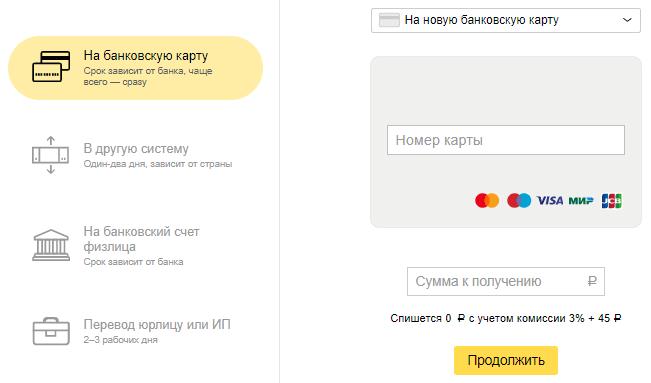 Вывод средств с кошелька Яндекс Деньги