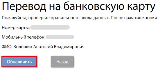 Проверка платежных данных на Анкетке
