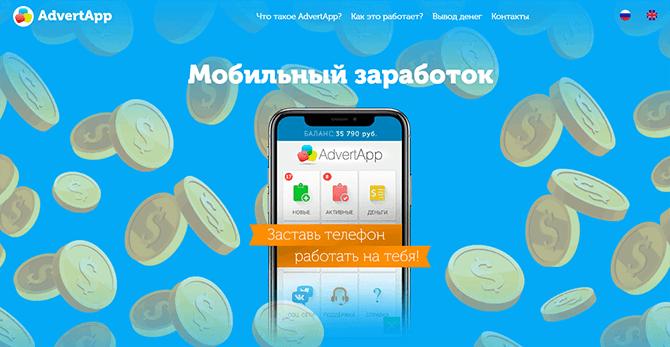 Проект AdvertApp