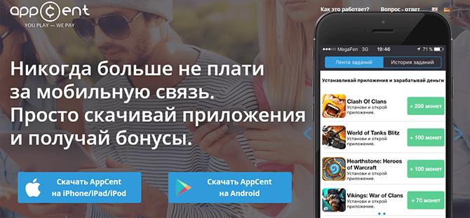 Проект AppCent
