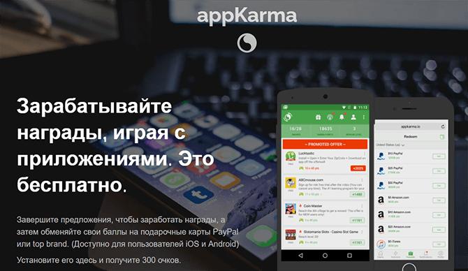 Проект AppKarma