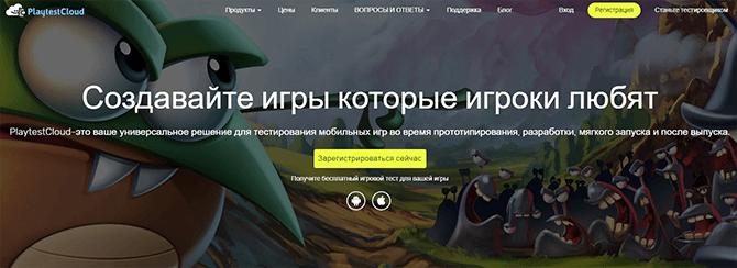 Проект PlaytestCloud
