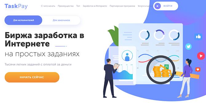Проект TaskPay