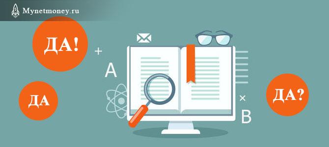 Метод написания начала статьи – три да