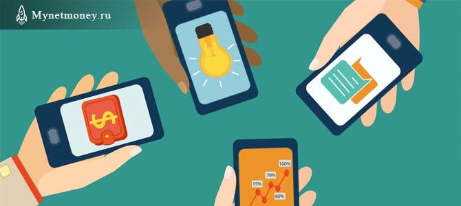 Заработок на мобильных приложениях