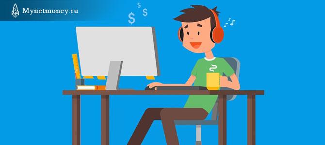 Заработок на оказании услуг в интернете