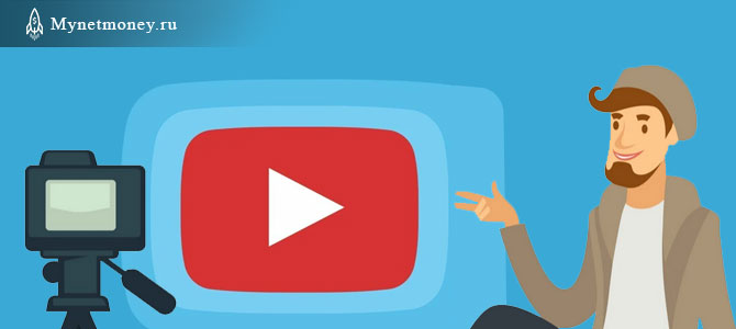 Заработок на ведении канала на YouTube