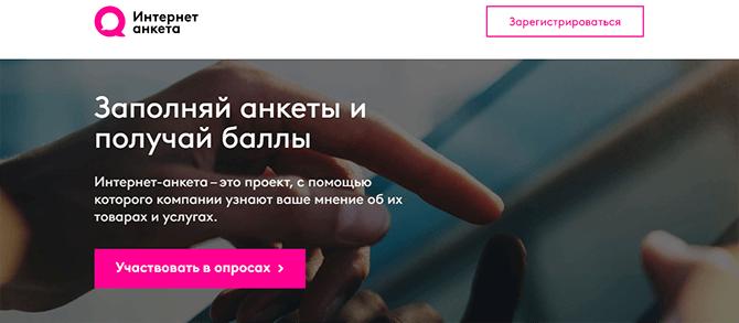 Опросный сайт Интернет Анкета