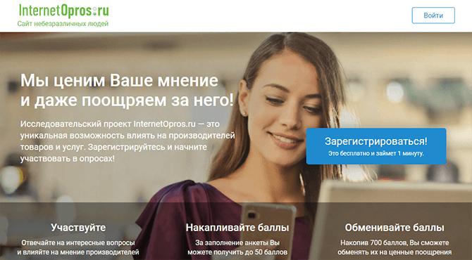 Опросный сайт InternetOpros