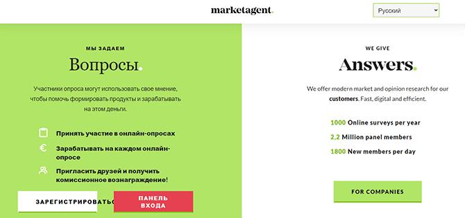 Опросный сайт MarketAgent