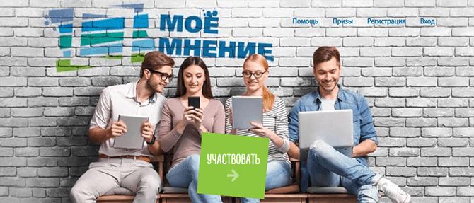 Опросный сайт МоеМнение