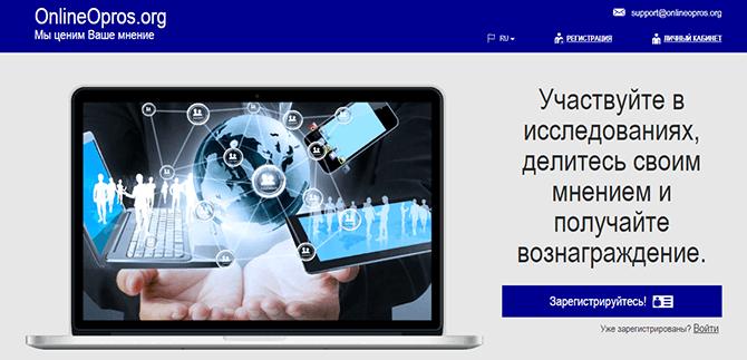 Опросный сайт OnlineOpros