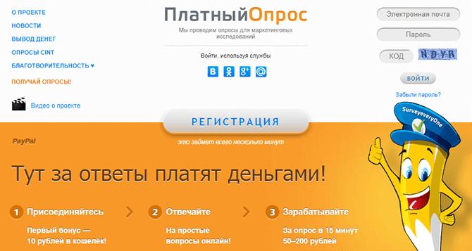 Опросный сайт PlatnijOpros