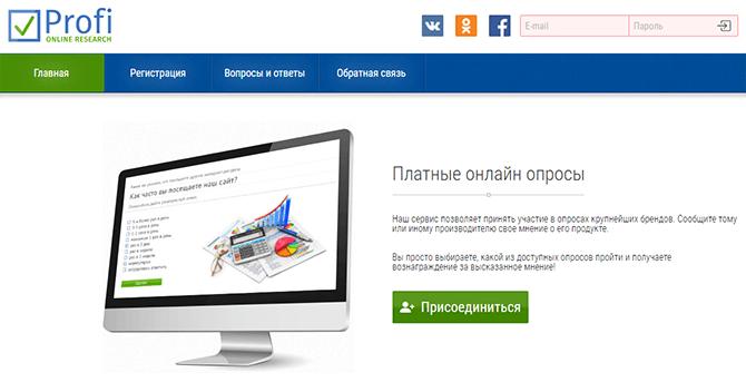 Опросный сайт Profi Online Research