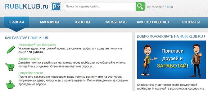 Опросный сайт РубльКлуб