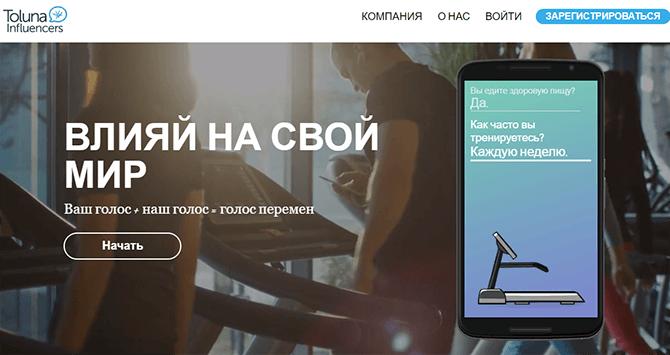 Опросный сайт Toluna