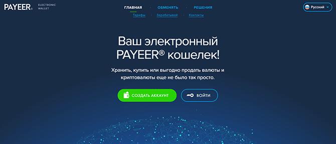 Система платежей Payeer
