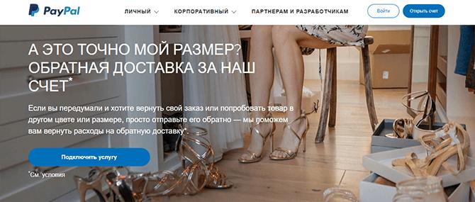 Система платежей PayPal