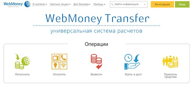 Система платежей WebMoney