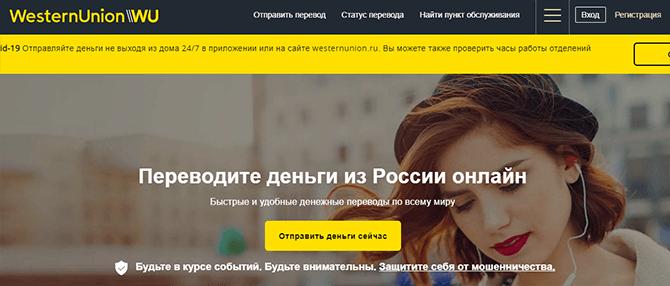 Система платежей Western Union