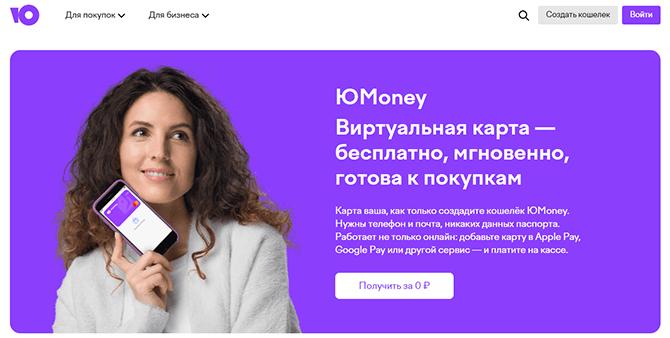 Система платежей ЮMoney